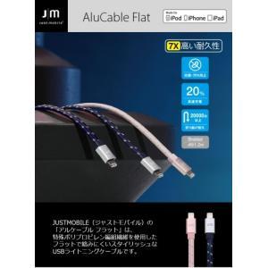<Just Mobile> AluCable Flat Lightning MFI認証ケーブル フラットで絡みにくいスタイリッシュなライトニングケーブル(データ転送 2.4A出力対応) JM10328|msquall-y