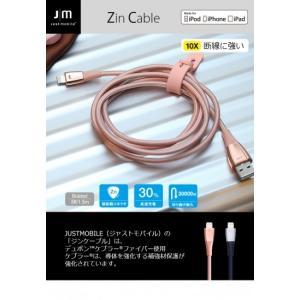 <Just Mobile>Zin Cable Flat Lightning MFI認証ケーブル デュポンケブラーファイバー使用ライトニングケーブル(データ転送 2.4A出力対応) JM10330 JM10331|msquall-y