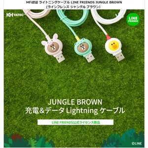 <LINE FRIENDS(ラインフレンズ)>公式ライセンス商品 JUNGLE BROWN 充電・データ転送が可能なMFi認証ライトニングケーブル KCL-AWC001 KCL-AWC002 KCL-AWC003|msquall-y