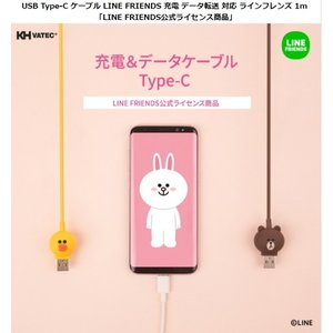 <LINE FRIENDS(ラインフレンズ)>公式ライセンス商品 充電・データ転送が可能なType-Cケーブル サリー コニー ブラウン KCL-UCC002 KCL-UCC003 KCL-UCC001|msquall-y