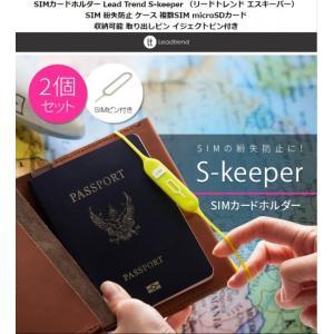 【Sキーパー トラベルシムホルダー】 Lead Trend S-keeper SIMとSIMピンを簡単に収納できる旅行時に便利なSIMカードホルダー LT12468 LT12469|msquall-y