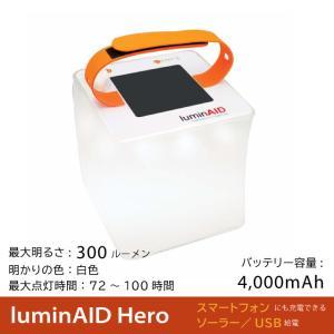 <LuminAID ルミンエイド>Packlite Hero ソーラー&USB充電式防水LEDランタン バッテリー機能付き 最大300ルーメンの明るいランタン LUM-PLHRO|msquall-y