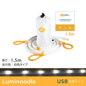 <Power Practical> LUMINOODLE(ルミヌードル) ロープ型防水LEDライト 180ルーメン クリスマスライトの10倍から20倍の明るさ 緊急時やや水槽ライトとして|msquall-y