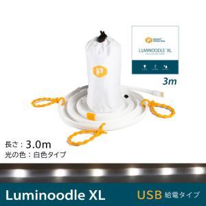 <Power Practical> LUMINOODLE LX ルミヌードルLX ロープ型防水LEDライト 360ルーメン クリスマスライトの10倍から20倍の明るさ 緊急時やや水槽ライトとして|msquall-y