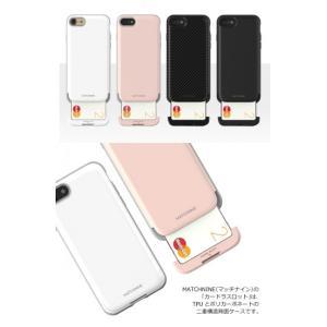<Matchnine(マッチナイン)>【iPhone 8/7 4.7インチ】 CARDLA SLOT メタリックカラーの背面とTPUの二重保護でしっかり保護 スライド式カード収納 MN89129i7S|msquall-y
