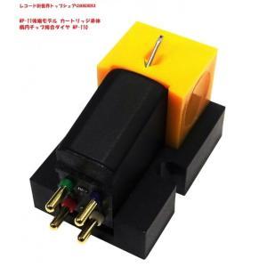 <NAGAOKA(ナガオカ)> MP-11後継モデル カートリッジ単体 楕円チップ・接合ダイヤ   レコード針世界トップシェア日本国内製造のNAGAOKA MP-110|msquall-y