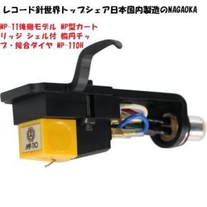 <NAGAOKA(ナガオカ)> MP-11後継モデル MP型カートリッジ シェル付 楕円チップ・接合ダイヤ  レコード針世界トップシェア日本国内製造のNAGAOKA MP-110H|msquall-y