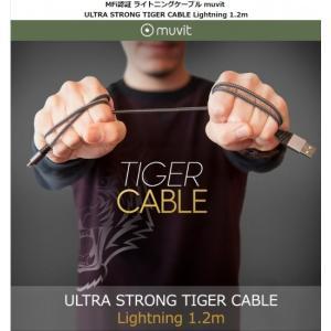<muvit(ムービット)> ULTRA STRONG TIGER CABLE Lightning 1.2m ケブラー繊維を使用した100kgまで耐えるケーブル 2.4Aの急速充電対応 MV13087|msquall-y