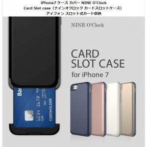 <Nine O'clock(ナインオクロック)>【iPhone 8/7 4.7インチ】 Card Slot case (カードスロットケース) カード収納で、見た目はスッキリ NO8936i7 NO8937i7|msquall-y