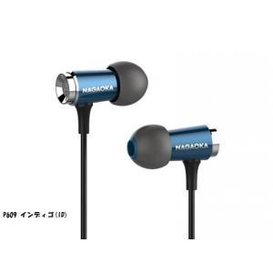 <NAGAOKA(ナガオカ)> アルミニウムボディ ハイレゾ対応高音質イヤホン 高域再生能力は90kHzまでカバー P609BK P609ID P609CGD P609SV P609RD P609RBL|msquall-y
