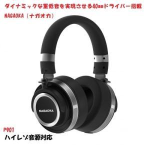 <NAGAOKA(ナガオカ)> VIONシリーズ最新作 ハイレゾ音源対応 ダイナミックな重低音を実現させる40mmドライバー搭載 横90度、縦25度の回転式設計 P901|msquall-y