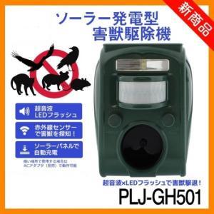 <LaRose プロリンクジャパン> 簡単設置 電池不要 ソーラー充電型害獣駆除機 LEDフラッシュ 超音波 警告音 赤外線センサーで防止 PLJ-GH501|msquall-y