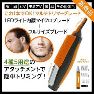 <LaRose プロリンクジャパン> マイクロテック マルチトリマーブレード 頭髪からつま先まで全身のトリミングに最適 マイクロブレードにLEDライト内蔵 PLJ-T5329|msquall-y