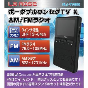 <LAROSE プロリンクジャパン> ポータブルワンセグTV&AM/FMラジオ ワイドFMに対応した防災、震災、緊急に役立つバッテリー乾電池両対応 PLJ-TV300|msquall-y