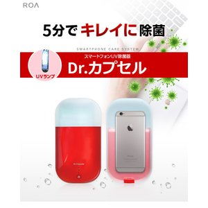 <ROA(ロア)>【iPhone スマートフォン対応】 UV除菌器 Dr.カプセル 5分で99.9%除菌 (送料無料) ROA7267 ROA7268|msquall-y