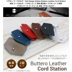 <SLG Design> 【イヤホンコード 収納ケース】 Italian Buttero Leather Cord Station 高級なイタリアンブッテロレザーを使用 イヤホンやケーブル収納 SD11518|msquall-y