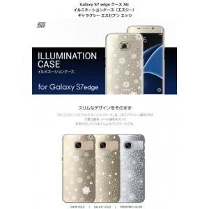 <SG(エスジー)>【Galaxy S7 edge】Clear Shield イルミネーションケース(エスジー)ギャラクシー エスセブン エッジ 光るケース LED SG7735S7E SG7736S7E|msquall-y