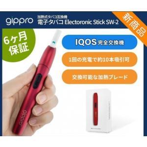 <正規代理店品>【gippro ジプロ】 gippro  たばこ 加熱式連続吸引&急速充電可能なUSB充電 タバコ SW-2 SW2|msquall-y