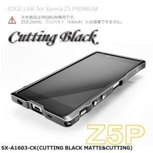 <alumania >【Xperia Z5 PREMIUM】 EDGE LINE for Xperia Z5 PREMIUM (SO-03H) アルミビレット+アルマイトによる美しいアルミバンパー SX-A1603-CK|msquall-y