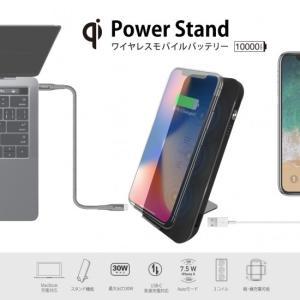 Zikko(ジコ)の「パワー スタンド 10000」は、Qi認証を取得した、急速充電が可能なワイヤレ...