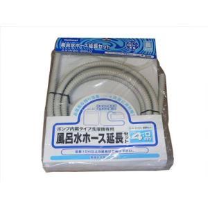 パナソニック 風呂水吸水ホース(延長用) 【AXW2K-6DL0】 洗濯乾燥機給水・排水ホース|msryostyle