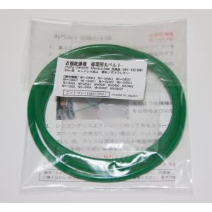 ナショナル(パナソニック) 製 衣類乾燥機 修理用 丸ベルト ANH413ー3440 互換品|msryostyle