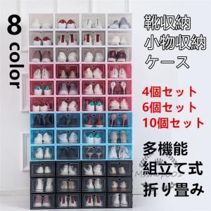 シューズボックス 4個6個10個セット 靴収納 男性 女性用 靴収納ボックス ケース 靴収納ラック ...