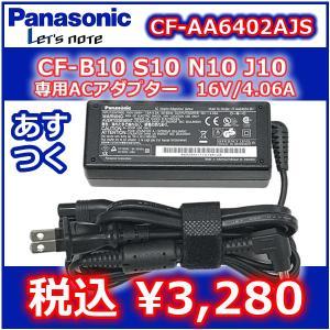 レッツノート純正ACアダプタ― CF-AA6402AJS 軽量 約230g 16V 4.06A  ア...