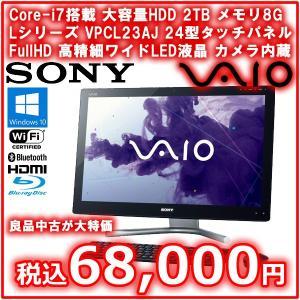 良品 SONY VAIO VPCL23AJ core i7 2860QM/8GBメモリ/HDD2TB/windows10Pro64bit/24インチFull HD/タッチパネル/地デジ/Bluray/USB3.0|mssk
