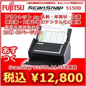 アウトレット 高速両面スキャナー 富士通 ScanSnap S1500 2018 年賀状 名刺 書類 の整理に 良品90日間保証 Windows10対応