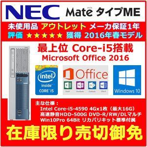 アウトレット未使用品 メーカ保証 2016年モデル NEC ME-N Core-i5-4590/4GBメモリ/HDD500GB/Win10Pro64Bit/DVD-RW/USB3.0/Microsoft Office Personal 2016|mssk