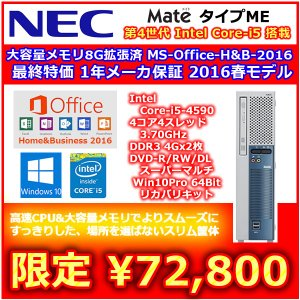 開梱済み未使用品 NEC PC-MK33MEZDN core i5 4590/8GBメモリ/HDD500GB/windows10Pro64Bit/DVD-RW/USB3.0/Office Home&Business 2016|mssk