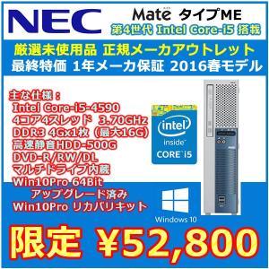 アウトレット未使用品 1年メーカ保証 2016年モデル NEC ME-N Core-i5-4590-3.70GHz 4コア 4GBメモリ HDD500GB/Win10Pro64Bit DVD-RW USB3.0|mssk