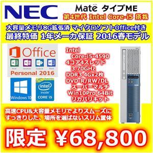 アウトレット未使用品 メーカ保証付2016年モデル NEC ME-N Core-i5-4590/メモリ8GB/高速HDD500GB/Win10Pro64Bit/DVD-RW/USB3.0/Microsoft Office Personal 2016|mssk