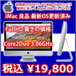 Apple iMac 21.5インチ 大容量メモリ 最新 MacOS High Sierra Core-i3-3.06GHz/8G/500G/Radeon HD4670/スーパードライブ (21.5inch Mid-2010)|mssk