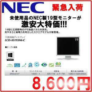 開梱済み激安未使用品 NEC LCD-AS193Mi-C 19型スクエア 上下左右178度視野角 白色LED IPS液晶パネル採用 高品質モニタ 省電力設計 3年メーカ保証|mssk