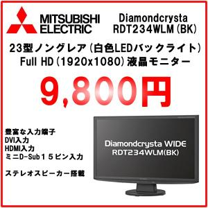 良品中古激安特価MITSUBISHI RDT234WLM(BK)  23型Full HD液晶モニター 白色LEDバックライト  HDMI DVI VGA ステレオスピーカー|mssk