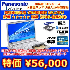 Panasonic Let's note CF-SX2 core i5 3320M/8GB/SSD250GB/win10Pro64/WLAN/BT/DVD-RW/カメラ|mssk