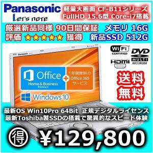 Panasonic CF-B11 Core i7 3615QM/大容量メモリ16G/新品SSD-512G/Win10Pro64/WLAN/HDMI/USB3.0/Office2016HB|mssk