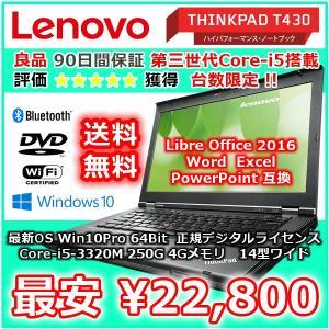 送料無料 Lenovo ThinkPad T430 第三世代Core i5 Win10Pro 64Bit DVDドライブ 無線 Bluetooth USB3.0 14型|mssk
