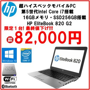 HP EliteBook 820 G2 core i7 5600U/16GBメモリ/SSD256GB/windows10Pro64bit/無線/BlueTooth/USB3.0/Webカメラ/12.5インチHD|mssk
