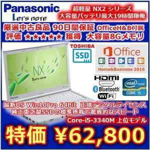 MS-Office2016 H&B付属 Panasonic CF-NX2 Core i5 3340M/8G/東芝SSD-256GB/windows10Pro64bit/無線/BT/Webカメラ/USB3.0/HDMI/HD+|mssk