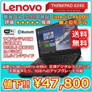 最強軽量モバイル Lenovo ThinkPad X240 第四世代 Core-i7 さらに8Gメモリ&SSDアップグレード可 無線/Bluetooth/Win10Pro 64Bit/カメラ内蔵|mssk