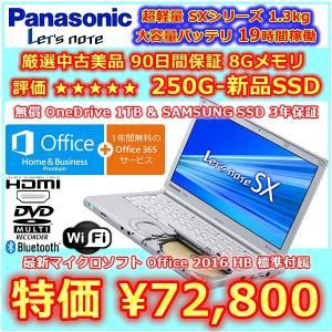 マイクロソフト Office 2016 HB 標準搭載 OneDrive 1TB 良品 Panasonic CF-SX2 Core-i5-3340M/8GBメモリ/3年保証SSD250GB/Win10Pro64/カメラ/USB3.0/HDMI|mssk