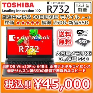 厳選美品TOSHIBA R732 core i5 3320M/8Gメモリ/新品SSD250GB/windows10Pro64bit/無線/USB3.0/HDMI|mssk