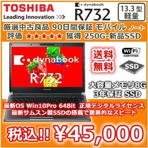厳選良品 TOSHIBA R732 core i5 3320M/8Gメモリ/新品SSD250GB/windows10Pro64bit/無線/USB3.0/HDMI|mssk
