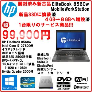 開梱済み未使用品 HP EliteBook 8560w core i7 2760QM/8GBメモリ/SSD250GB/windows10Pro64/無線/BT/USB3.0/DVD-RW/Nvidia Quadro2000M/FullHD|mssk