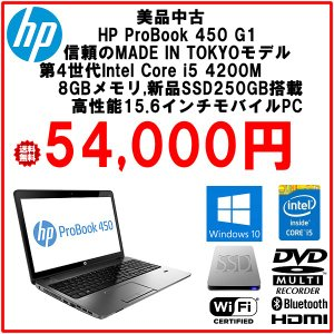 美品中古 HP ProBook 450 G1 core i5 4200M/8GBメモリ/新品SSD250GB/winidows10Pro64bit/無線LAN/Bluetooth/USB3.0/HDMI/15.6HD|mssk