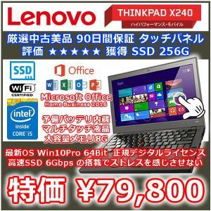 美品アウトレット マイクロソフトOfficeH&B-2016付 マルチタッチ Lenovo X240 第四世代Core-i5/8GBメモリ/SSD-256G/Windows10Pro64/無線LAN mssk