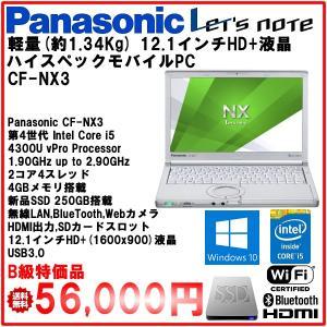 B級特価 Panasonic CF-NX3 core i5 4300U/4GBメモリ/新品SSD250GB/windows10Pro64bit/無線/BlueTooth/USB3.0/Webカメラ/HD+/HDMI mssk